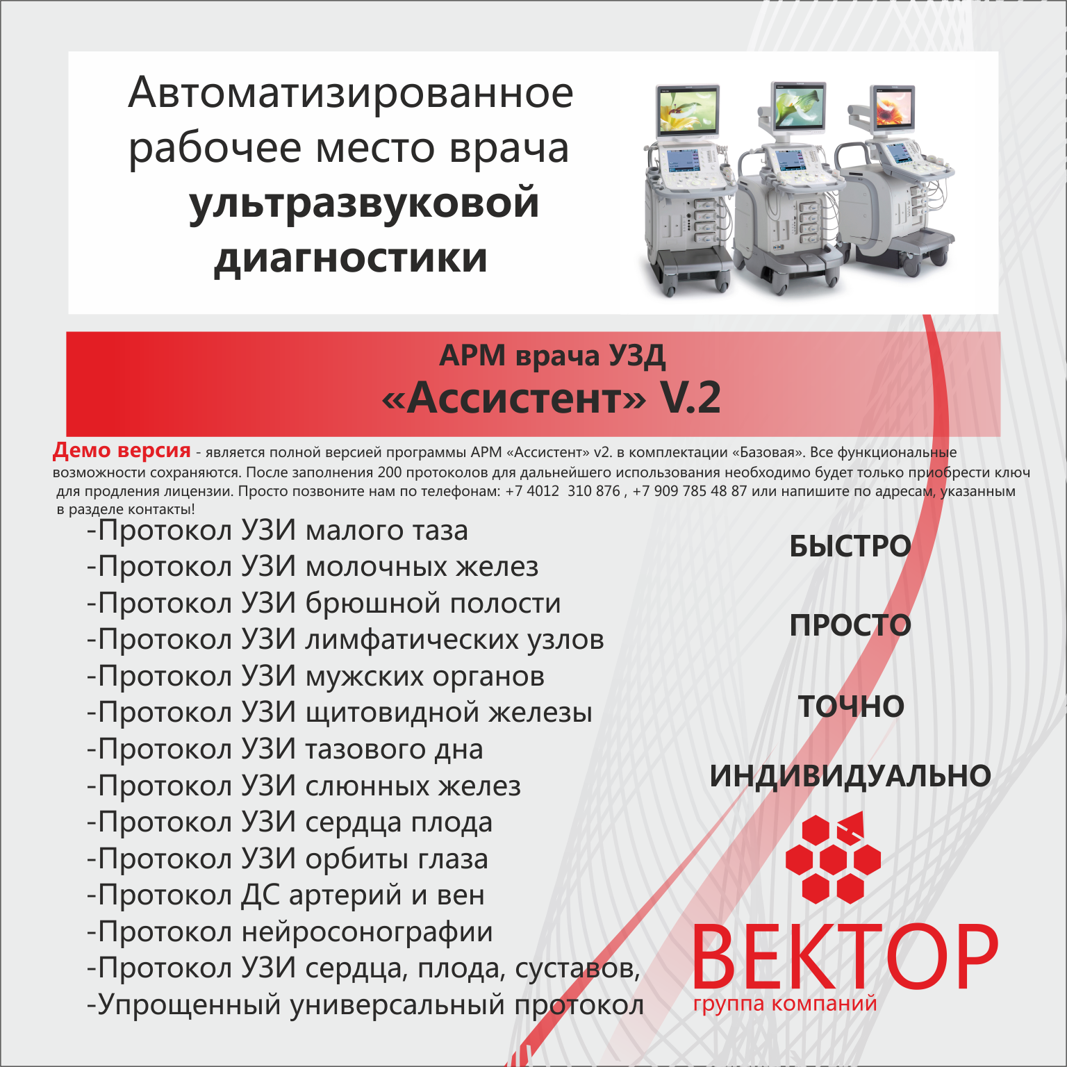 "АРМ врача УЗИ ""Ассистент V2.0"""