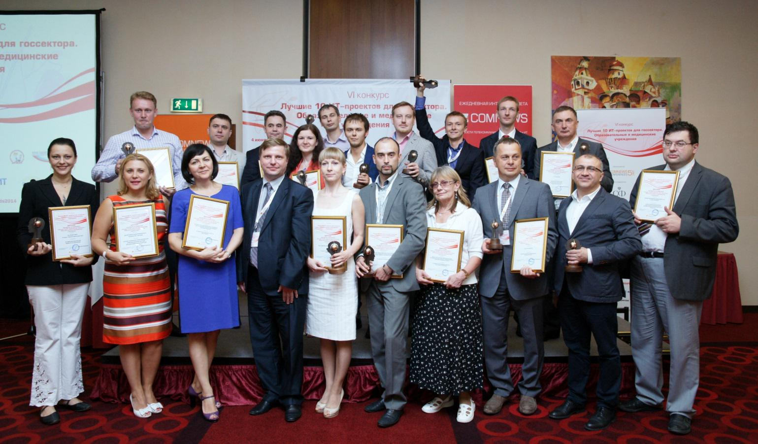 Форум «Приоритеты 2014: Информатизация образования и здравоохранения в России»