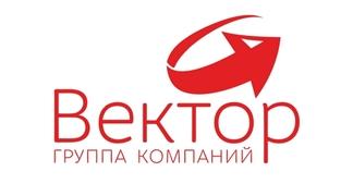 Анкета соискателя работы в ГК «Вектор»