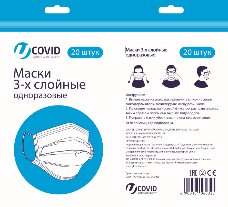 Медицинские маски 3-ех слойные